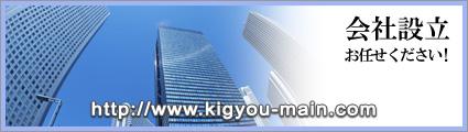 会社設立サービスサイト
