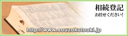 相続登記サービスサイト