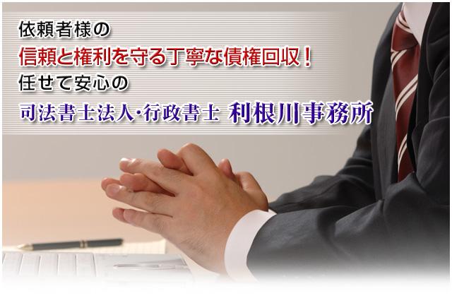 司法書士法人・行政書士利根川事務所